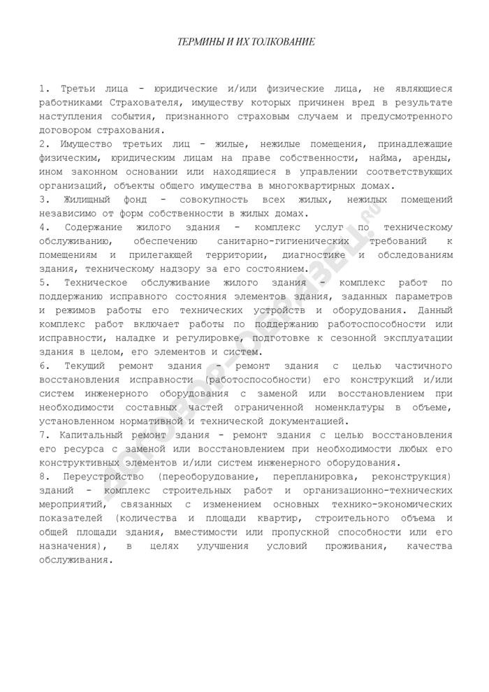 Термины и их толкование (приложение к примерному договору страхования гражданской ответственности подрядной организации, осуществляющей работы по содержанию и ремонту жилищного фонда города Москвы). Страница 1