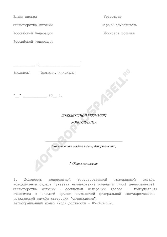 Должностной регламент консультанта центрального аппарата Минюста России. Страница 1