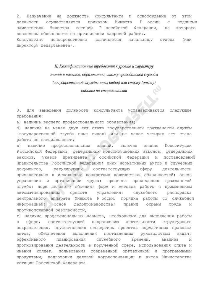 Должностной регламент консультанта центрального аппарата Минюста России. Страница 2