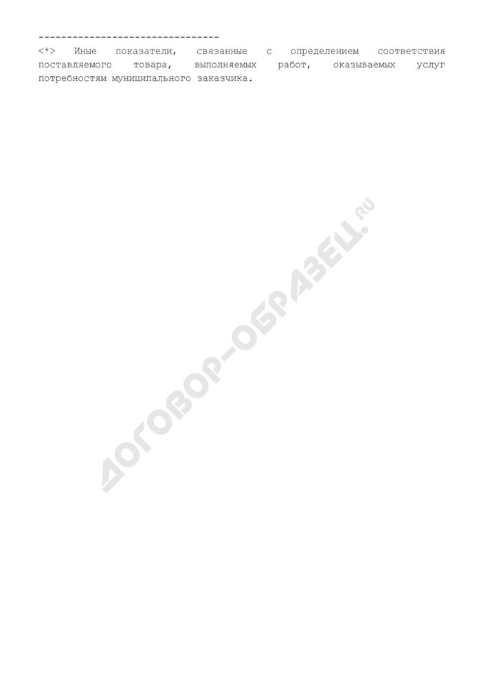 Техническая спецификация товаров (работ, услуг) для муниципальных нужд городского округа Электрогорск Московской области. Страница 2