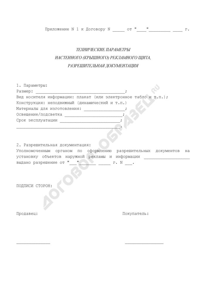 Технические параметры настенного (крышного) рекламного щита, разрешительная документация (приложение к договору купли-продажи основных средств (в качестве основного средства выступает настенный (крышный) рекламный щит)). Страница 1