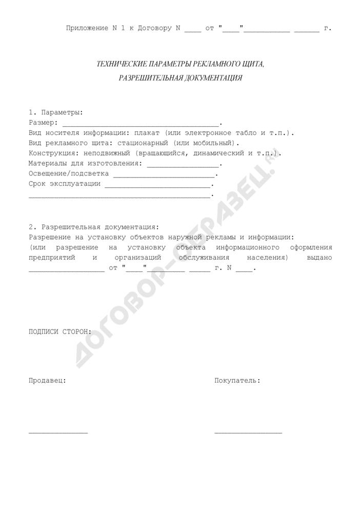 Технические параметры рекламного щита, разрешительная документация (приложение к договору купли-продажи основных средств (в качестве основного средства выступает рекламный щит)). Страница 1