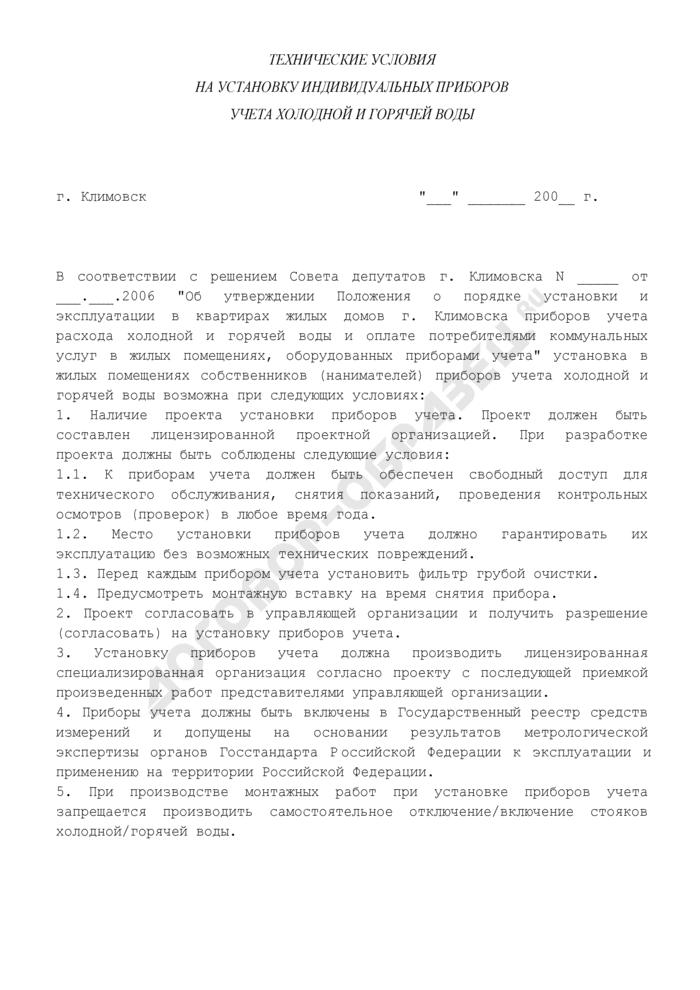 Технические условия на установку индивидуальных приборов учета коммунальных услуг на территории городского округа Климовск Московской области. Страница 1