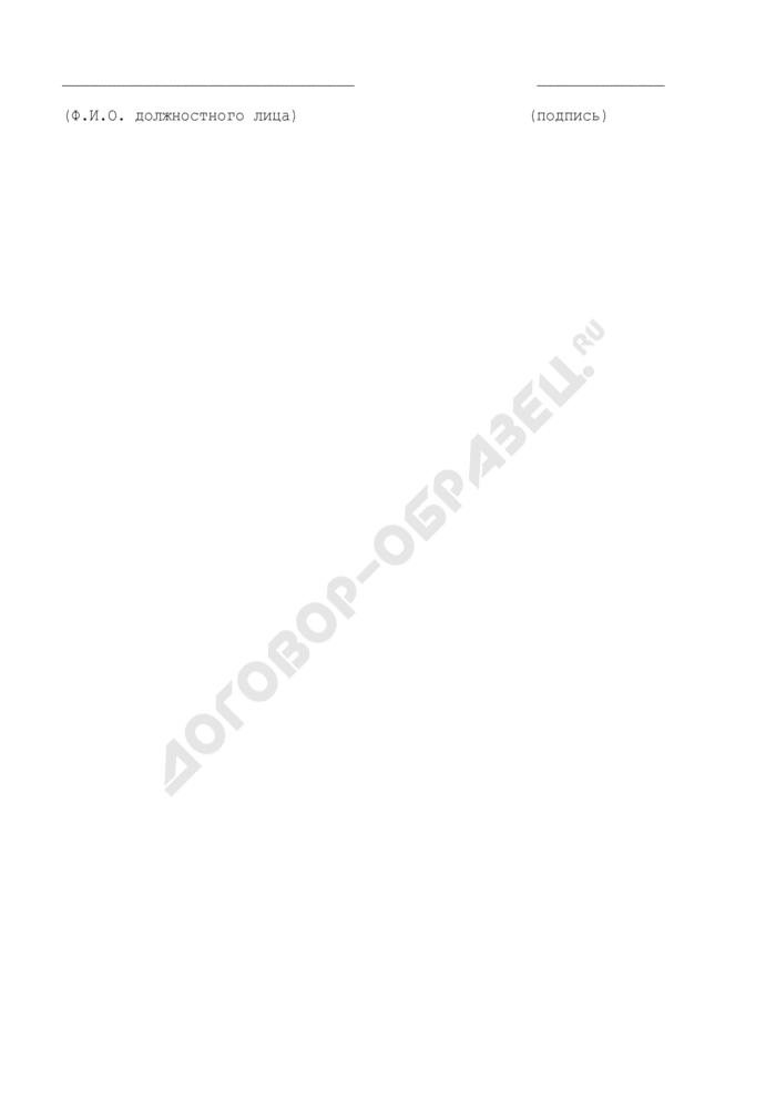 Технические условия на установку индивидуальных приборов учета коммунальных услуг на территории городского округа Климовск Московской области. Страница 2