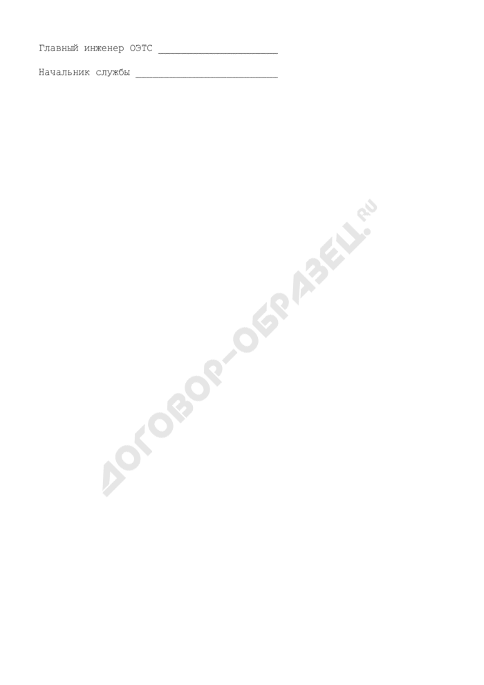 Технические условия на присоединение к тепловым сетям (рекомендуемая форма). Страница 3