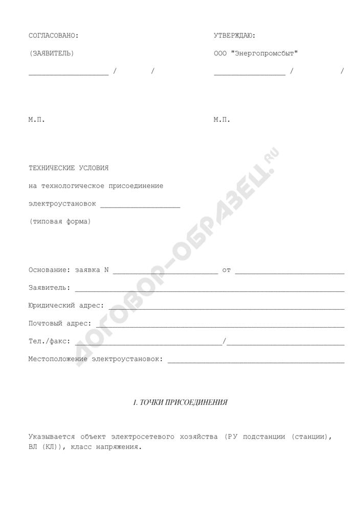 Технические условия на технологическое присоединение электроустановок (приложение к договору о технологическом присоединении энергопринимающих устройств к электрической сети) (типовая форма). Страница 1
