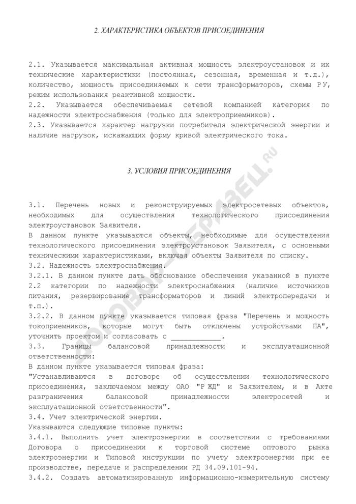 Технические условия на технологическое присоединение электроустановок (приложение к договору о технологическом присоединении энергопринимающих устройств к электрической сети) (типовая форма). Страница 2