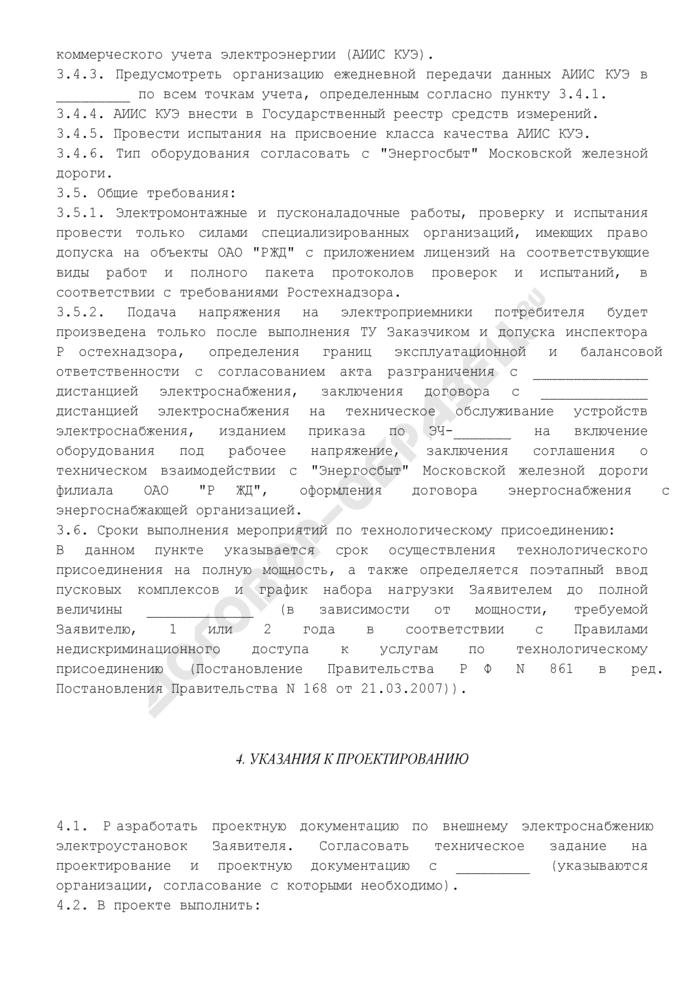 Технические условия на технологическое присоединение электроустановок (приложение к договору о технологическом присоединении энергопринимающих устройств к электрической сети) (типовая форма). Страница 3