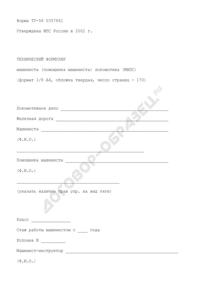 Технический формуляр машиниста (помощника машиниста) локомотива (МВПС). Форма N ТУ-58 0357841. Страница 1