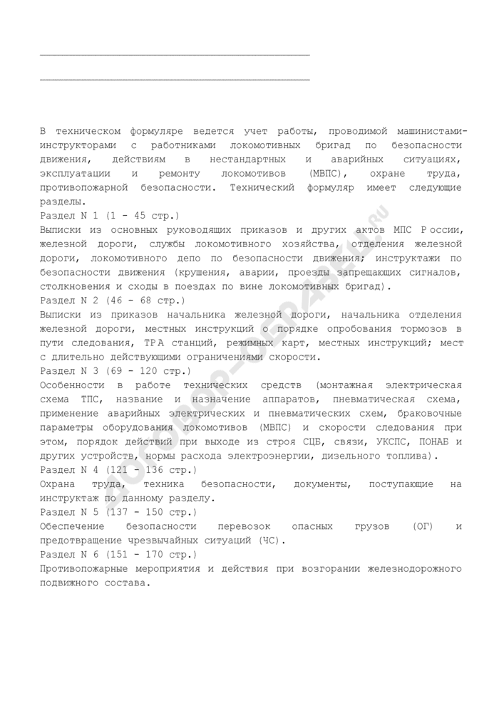 Технический формуляр машиниста (помощника машиниста) локомотива (МВПС). Форма N ТУ-58 0357841. Страница 2