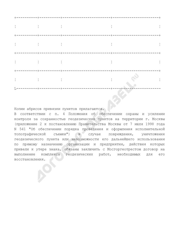 Техническое условие о необходимости сохранения пунктов опорной геодезической сети г. Москвы. Страница 2