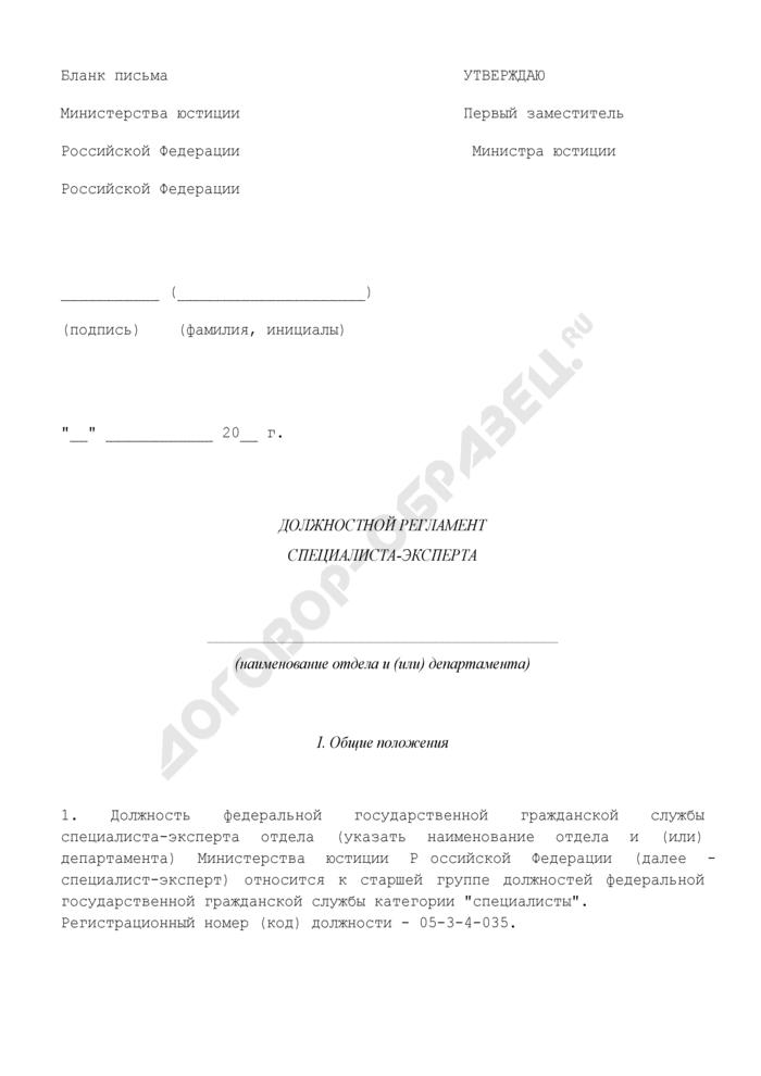 Должностной регламент специалиста-эксперта центрального аппарата Минюста России. Страница 1