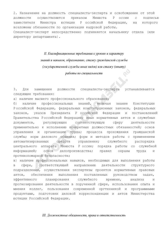Должностной регламент специалиста-эксперта центрального аппарата Минюста России. Страница 2