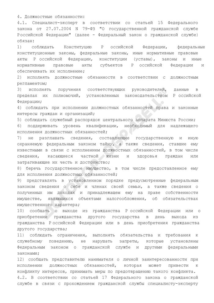 Должностной регламент специалиста-эксперта центрального аппарата Минюста России. Страница 3