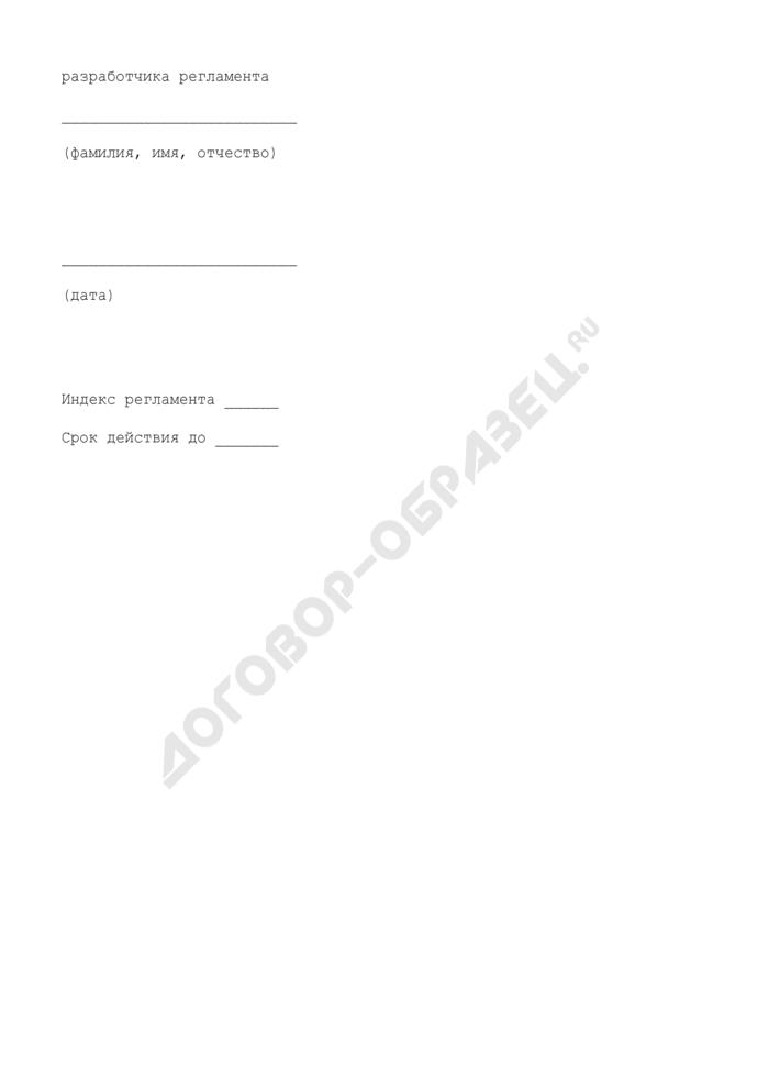 Технологический регламент на производство продукции нефтеперерабатывающей промышленности (разрабатывается автором процесса - научно-исследовательской или проектной организацией) (рекомендуемая форма). Страница 2