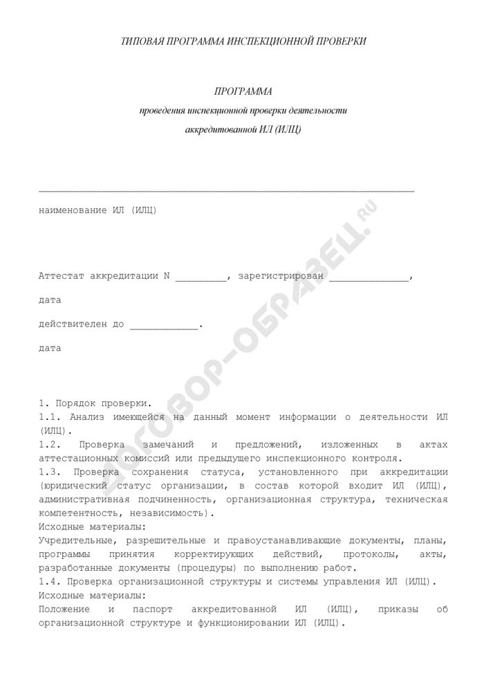 Типовая программа проведения инспекционной проверки деятельности аккредитованной испытательной лаборатории (испытательного лабораторного центра), осуществляющей санитарно-эпидемиологические исследования, испытания. Страница 1
