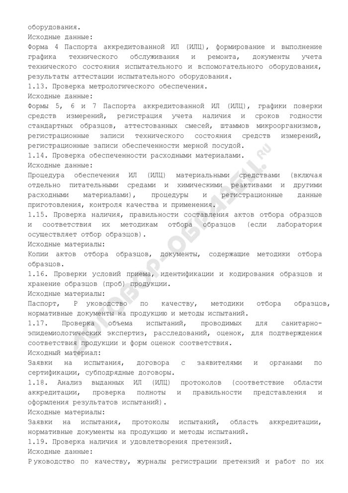 Типовая программа проведения инспекционной проверки деятельности аккредитованной испытательной лаборатории (испытательного лабораторного центра), осуществляющей санитарно-эпидемиологические исследования, испытания. Страница 3