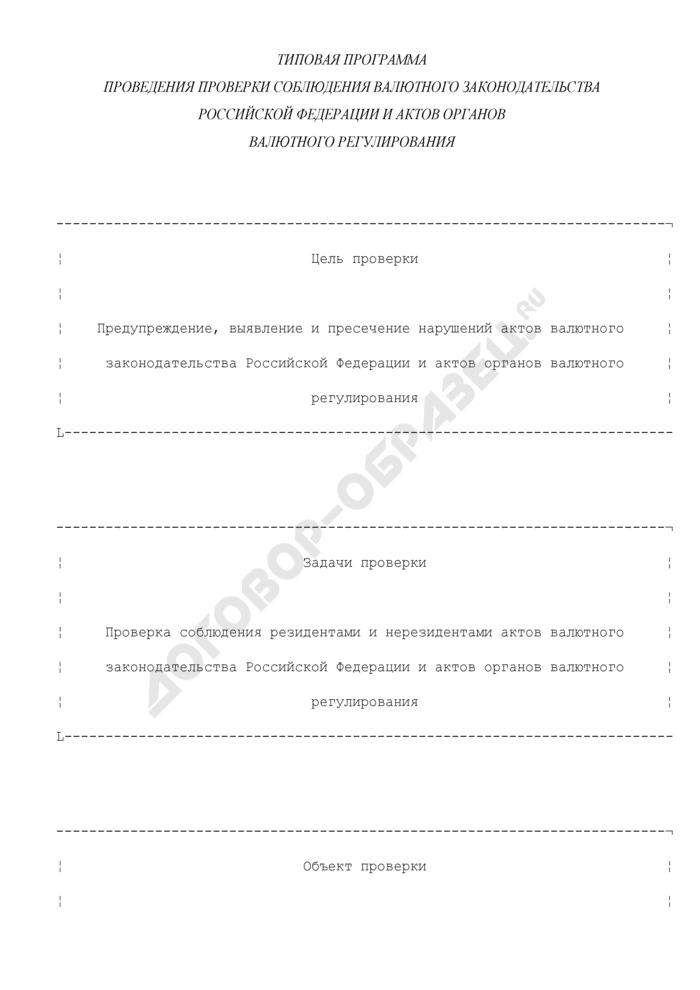 Типовая программа проведения проверки соблюдения валютного законодательства Российской Федерации и актов органов валютного регулирования в Федеральной службе финансово-бюджетного надзора по исполнению государственной функции органа валютного контроля. Страница 1