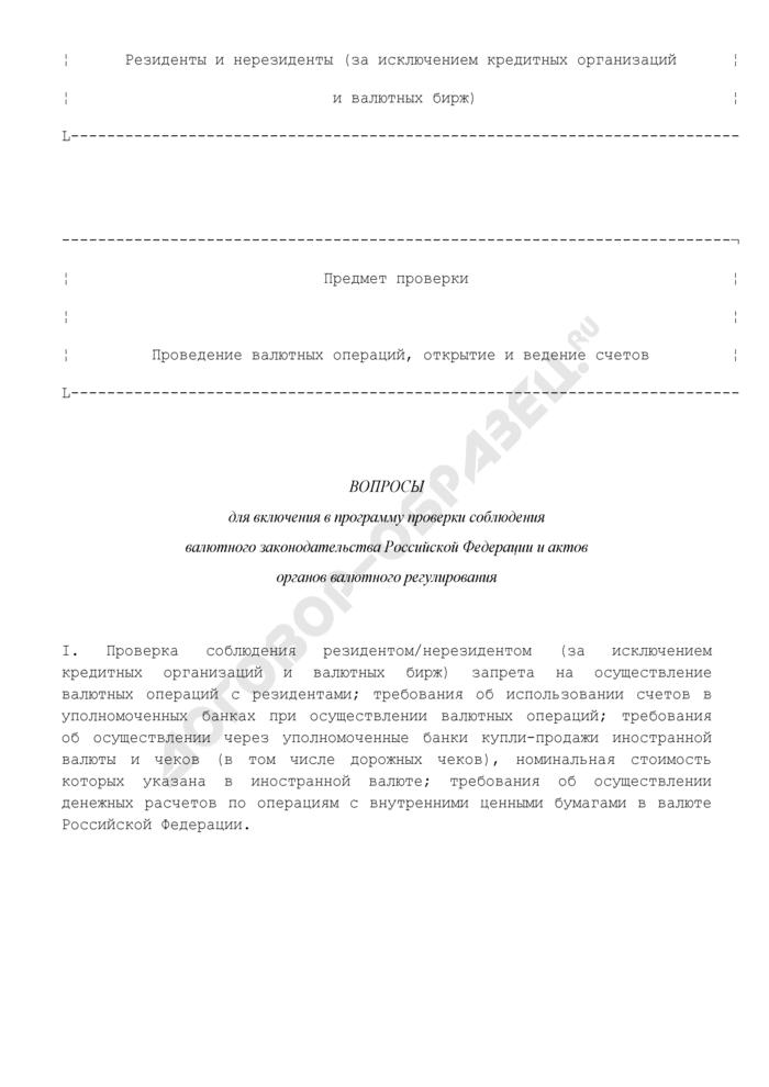 Типовая программа проведения проверки соблюдения валютного законодательства Российской Федерации и актов органов валютного регулирования в Федеральной службе финансово-бюджетного надзора по исполнению государственной функции органа валютного контроля. Страница 2
