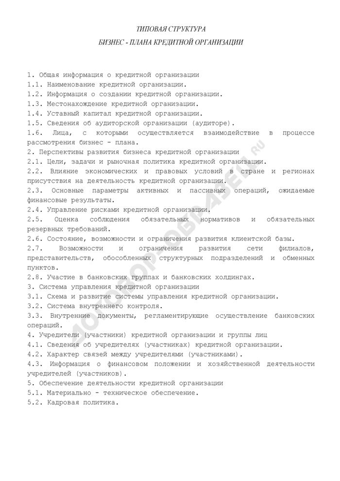 Типовая структура бизнес-плана кредитной организации. Страница 1