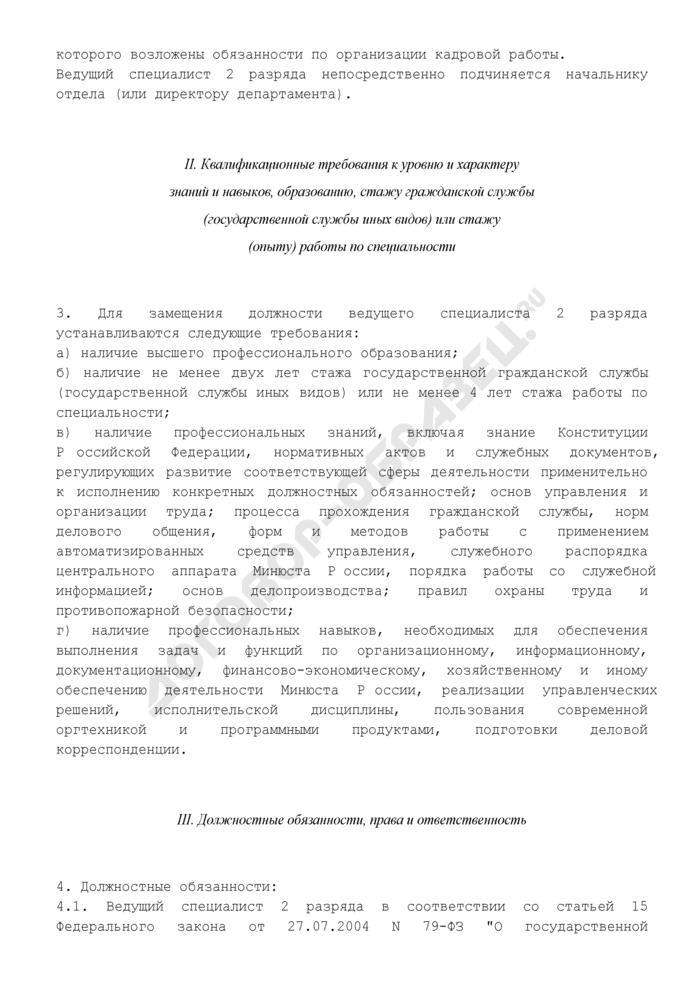 Должностной регламент ведущего специалиста 2 разряда центрального аппарата Минюста России. Страница 2