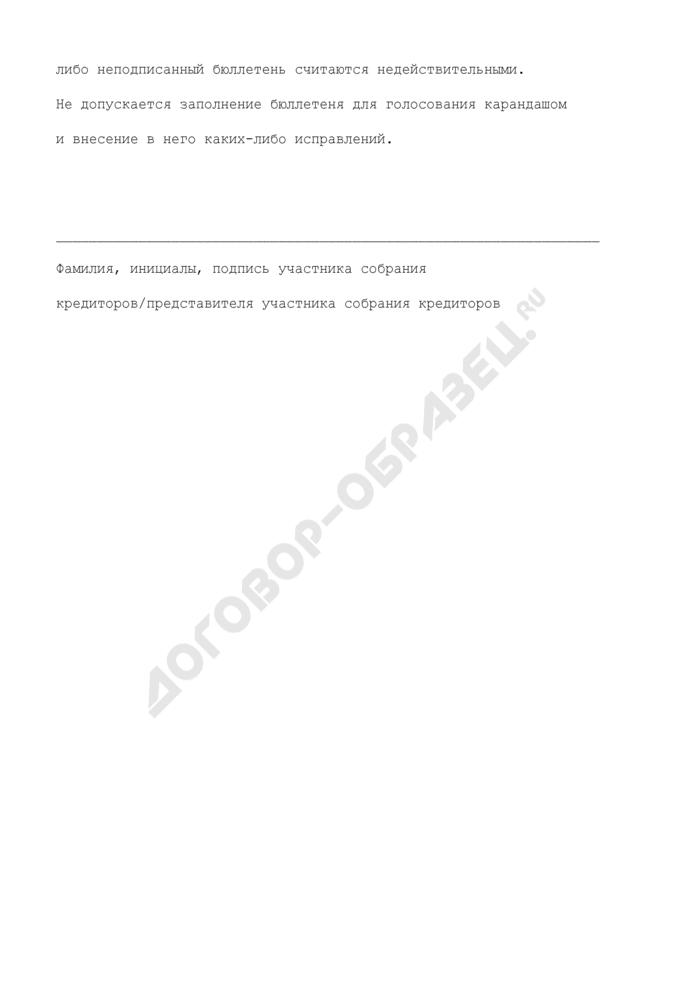 Типовая форма бюллетеня для голосования участников собрания кредиторов. Форма N 2. Страница 3