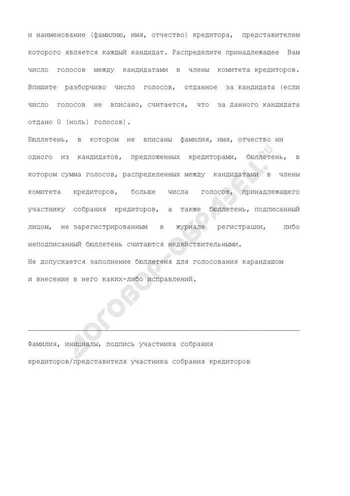 Типовая форма бюллетеня для голосования участников собрания кредиторов. Форма N 4. Страница 3