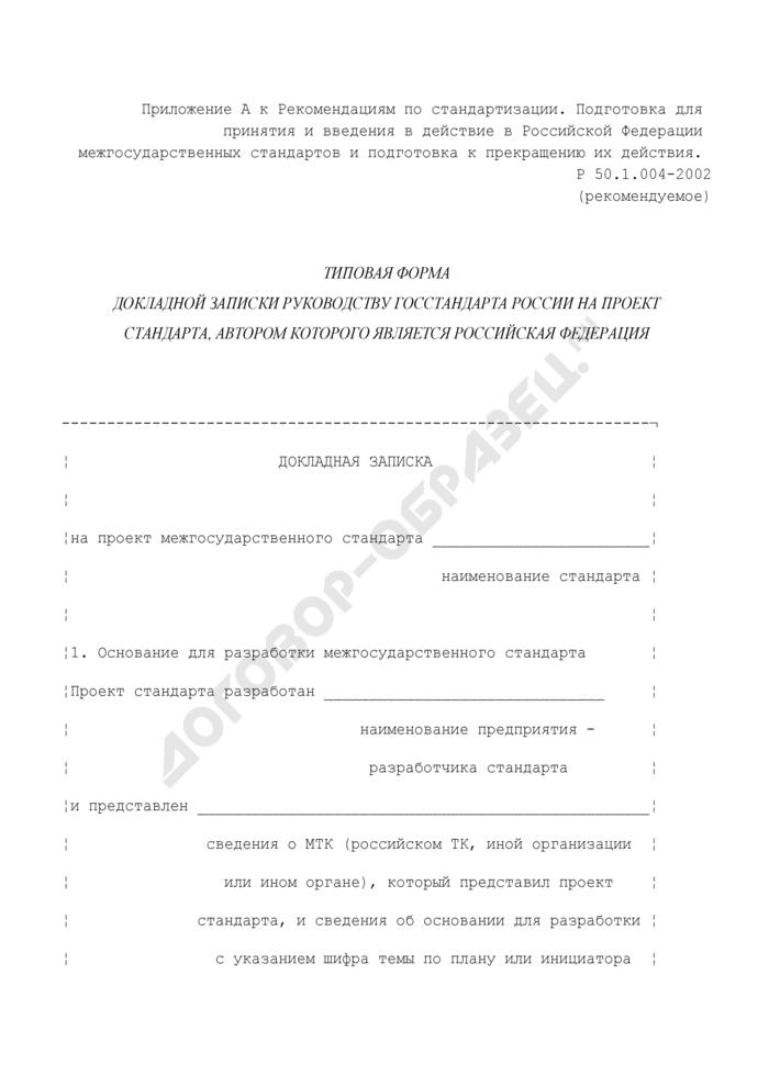 Типовая форма докладной записки руководству Госстандарта России на проект стандарта, автором которого является Российская Федерация (рекомендуемая). Страница 1