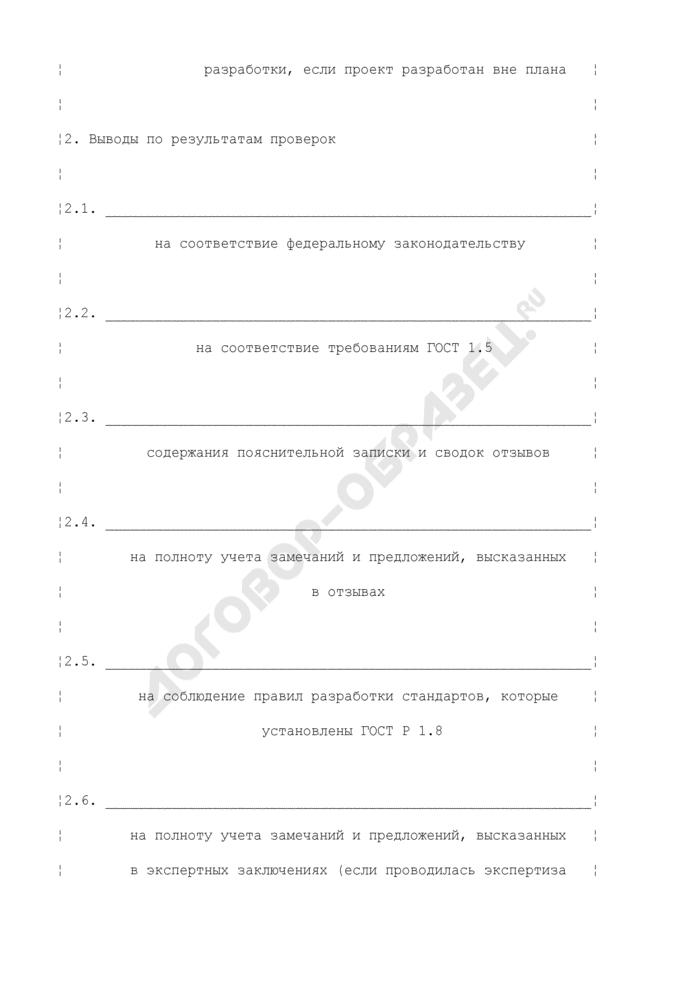Типовая форма докладной записки руководству Госстандарта России на проект стандарта, автором которого является Российская Федерация (рекомендуемая). Страница 2