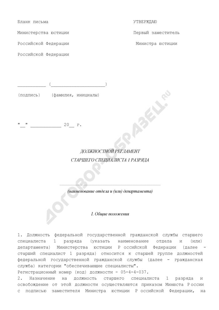 Должностной регламент старшего специалиста 1 разряда центрального аппарата Минюста России. Страница 1