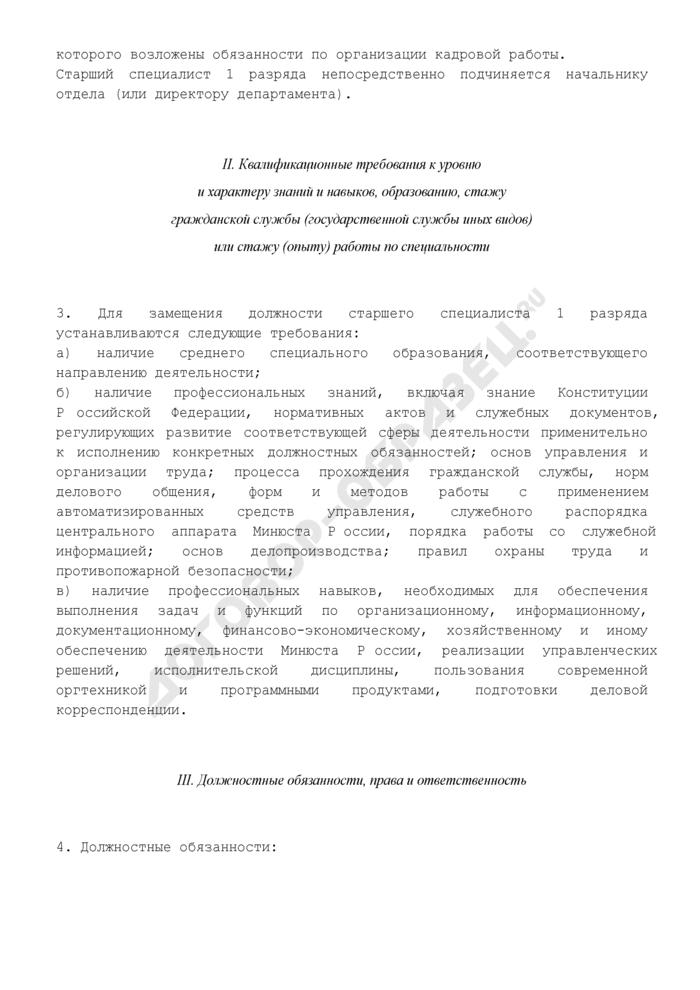 Должностной регламент старшего специалиста 1 разряда центрального аппарата Минюста России. Страница 2