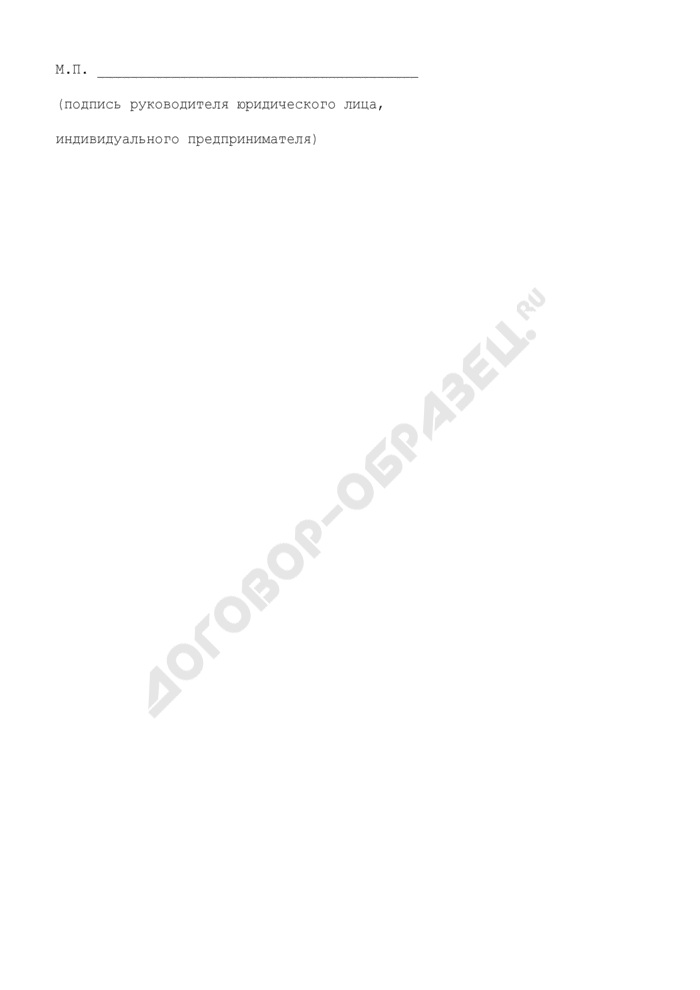 Типовая форма жалобы на решение, действие (бездействие) органа или его должностного лица Министерства экологии и природопользования Московской области. Страница 3