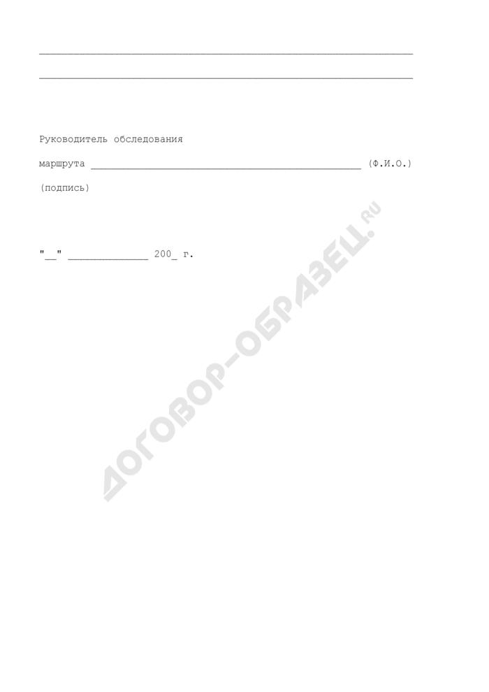 Типовая форма наряда учетчику-контролеру на проведение обследования пассажиропотоков. Страница 3