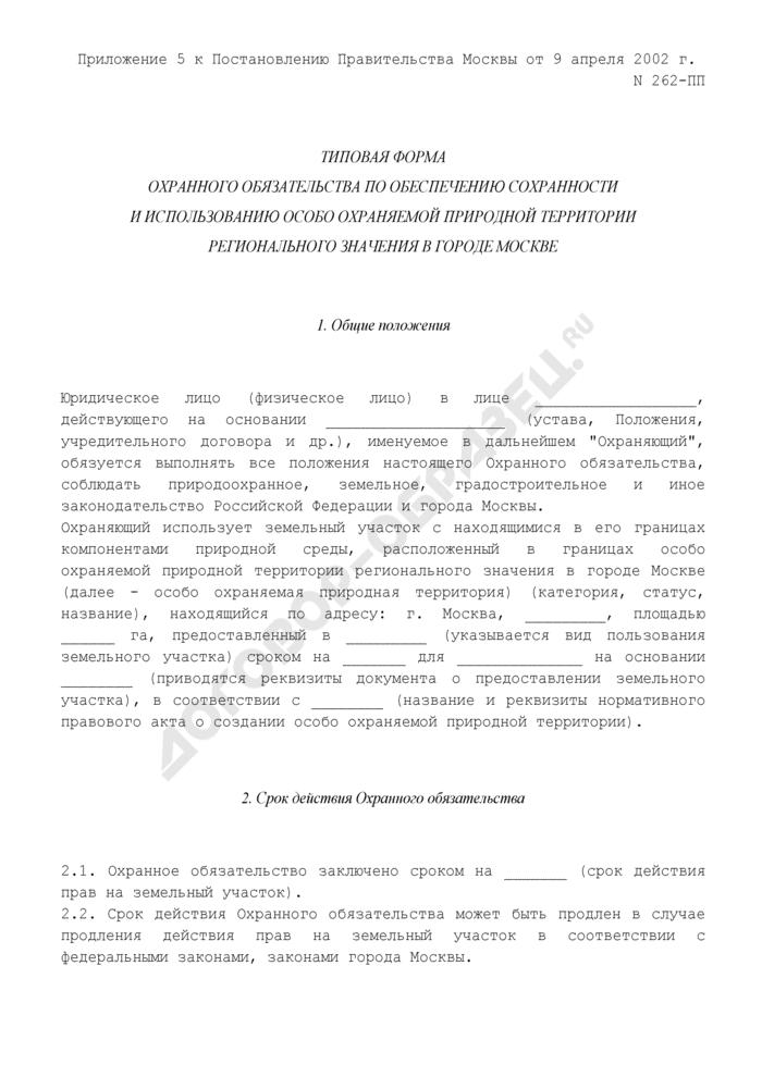 Типовая форма охранного обязательства по обеспечению сохранности и использованию особо охраняемой природной территории регионального значения в городе Москве. Страница 1
