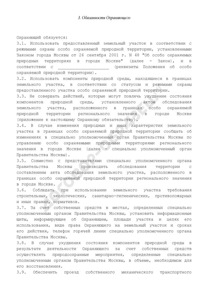 Типовая форма охранного обязательства по обеспечению сохранности и использованию особо охраняемой природной территории регионального значения в городе Москве. Страница 2
