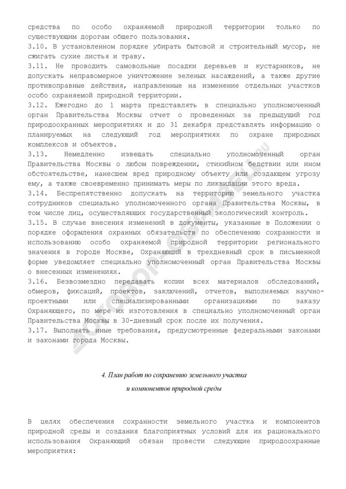 Типовая форма охранного обязательства по обеспечению сохранности и использованию особо охраняемой природной территории регионального значения в городе Москве. Страница 3