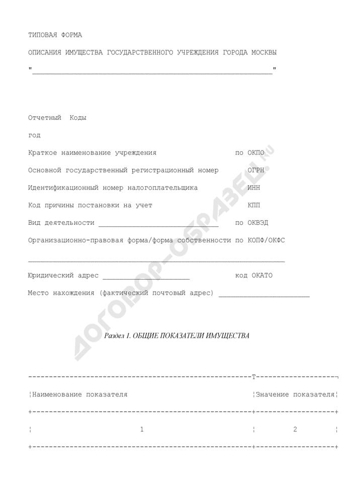 Типовая форма описания имущества государственного учреждения города Москвы. Страница 1