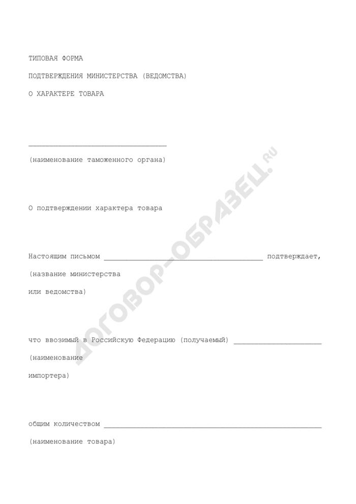 Типовая форма подтверждения министерства (ведомства) о характере товара. Страница 1