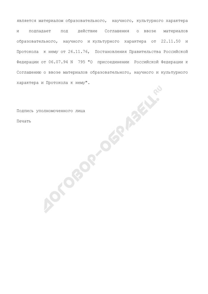 Типовая форма подтверждения министерства (ведомства) о характере товара. Страница 2