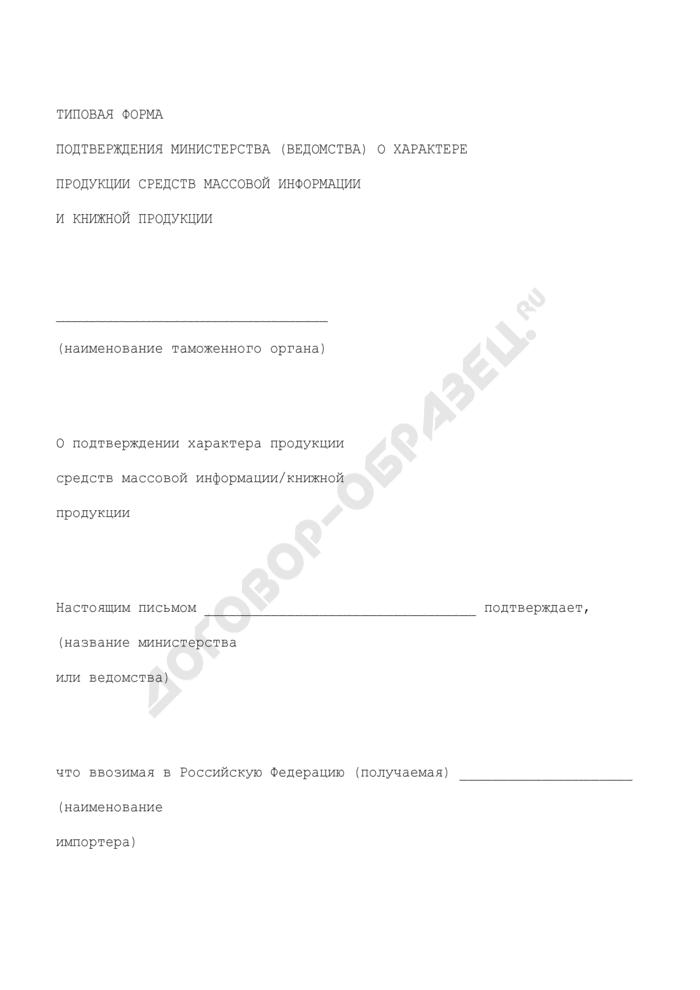 Типовая форма подтверждения министерства (ведомства) о характере продукции средств массовой информации и книжной продукции. Страница 1