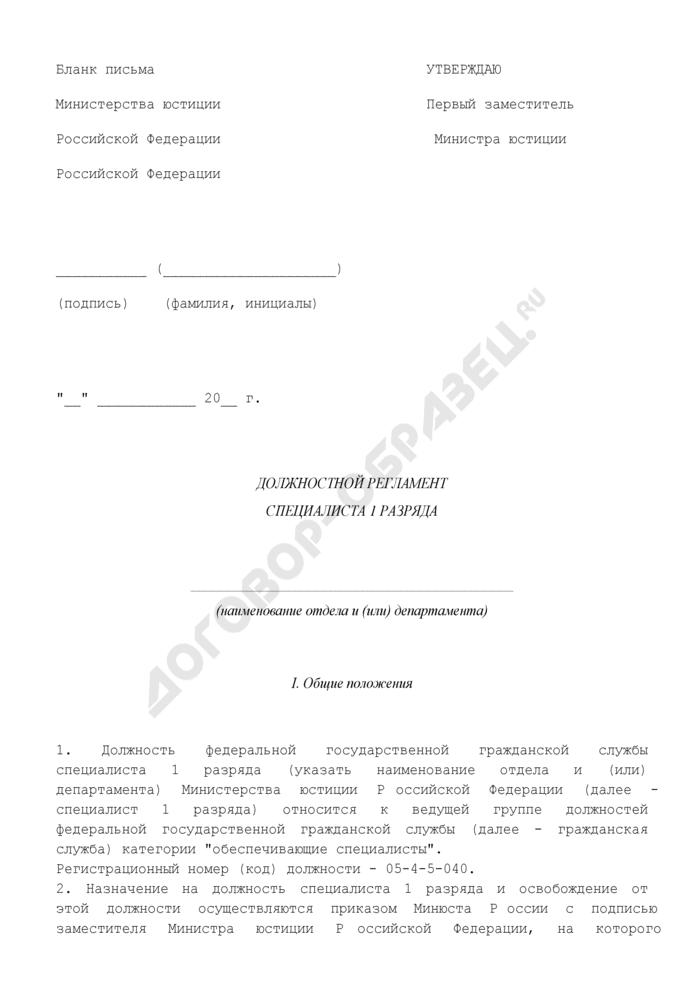 Должностной регламент специалиста 1 разряда центрального аппарата Минюста России. Страница 1