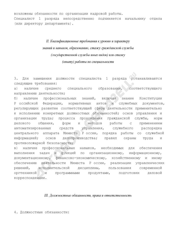 Должностной регламент специалиста 1 разряда центрального аппарата Минюста России. Страница 2