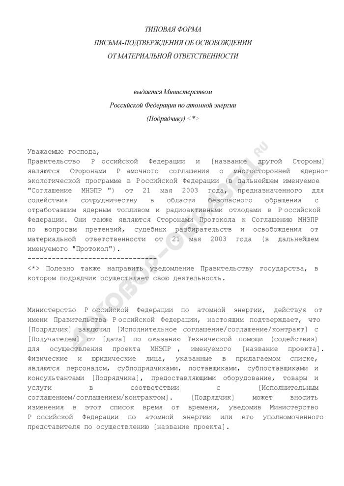 Типовая форма письма-подтверждения об освобождении от материальной ответственности к рамочному соглашению о многосторонней ядерно-экологической программе в Российской Федерации. Страница 1