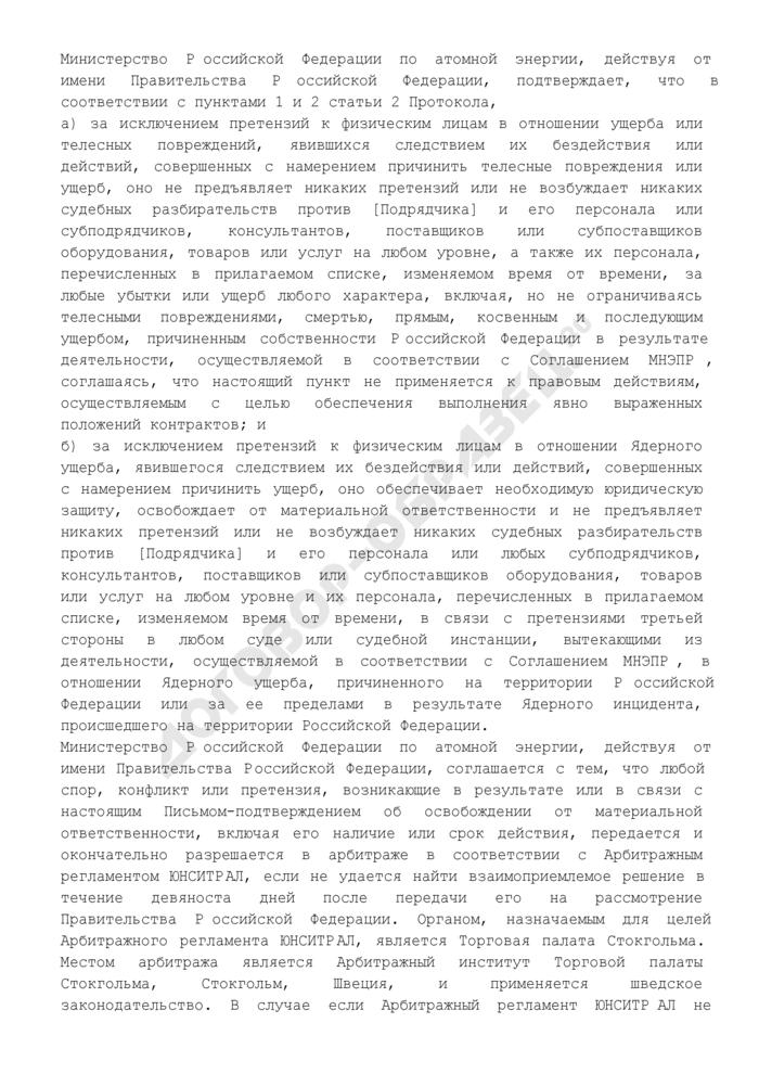 Типовая форма письма-подтверждения об освобождении от материальной ответственности к рамочному соглашению о многосторонней ядерно-экологической программе в Российской Федерации. Страница 2