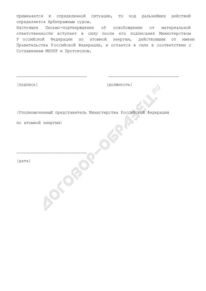 Типовая форма письма-подтверждения об освобождении от материальной ответственности к рамочному соглашению о многосторонней ядерно-экологической программе в Российской Федерации. Страница 3