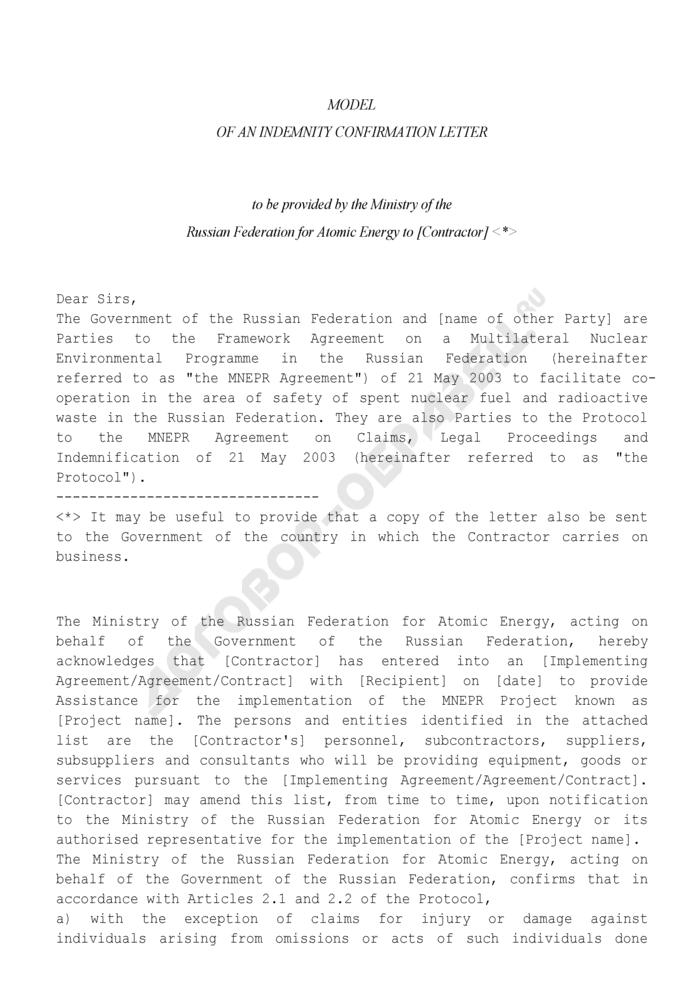 Типовая форма письма-подтверждения об освобождении от материальной ответственности к рамочному соглашению о многосторонней ядерно-экологической программе в Российской Федерации (англ.). Страница 1