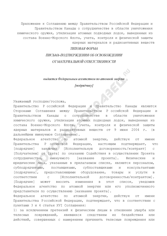 Типовая форма письма-подтверждения об освобождении от материальной ответственности (выдается Федеральным агентством по атомной энергии подрядчику). Страница 1