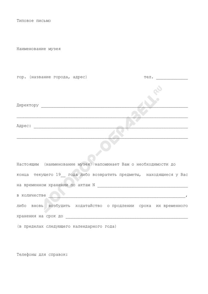 Типовое письмо о необходимости возвратить предметы, находящиеся на временном хранении. Страница 1