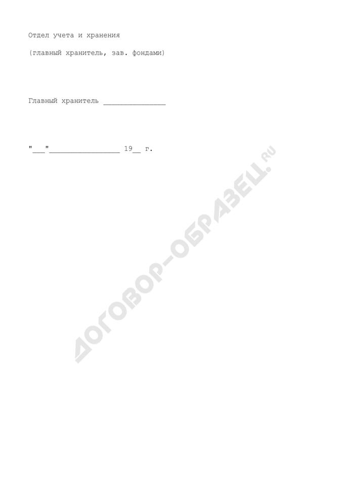 Типовое письмо о необходимости возвратить предметы, находящиеся на временном хранении. Страница 2
