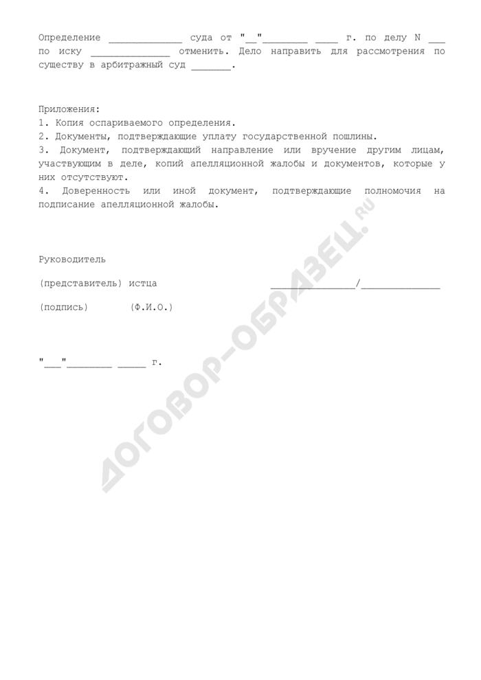 Апелляционная жалоба на определение арбитражного суда о прекращении производства по иску о взыскании неосновательно полученных дивидендов. Страница 3
